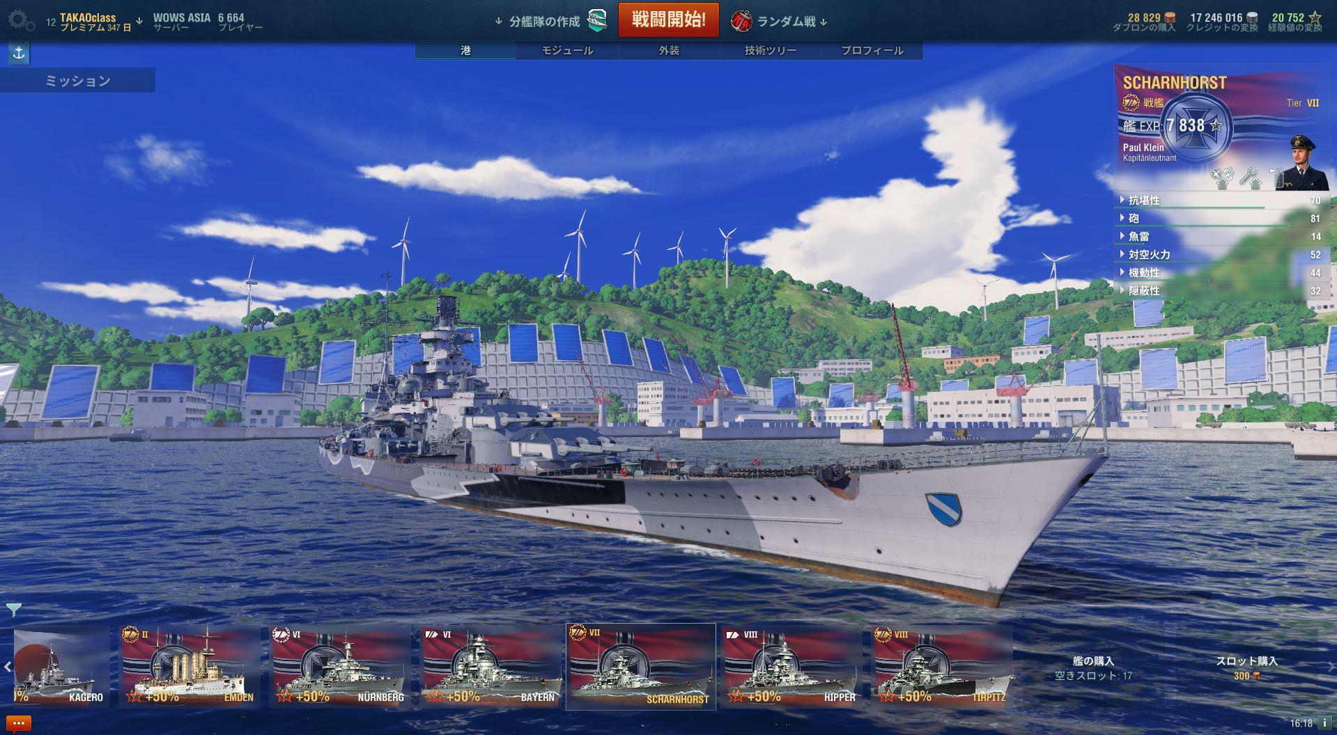 [W.o.WS] 독일 7티어 프리미엄 전함 샤른호르스트