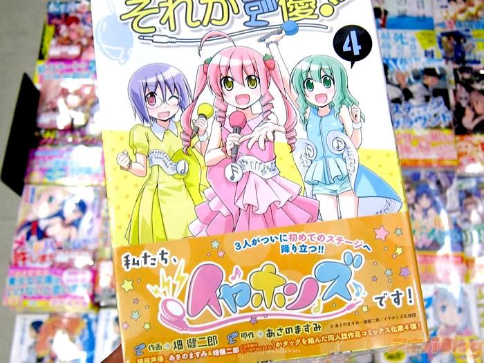 만화 '그것이 성우!' 상업 단행본 제 4권이 발매된 모습