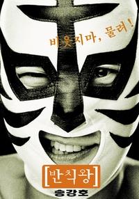 반칙왕 (2000)