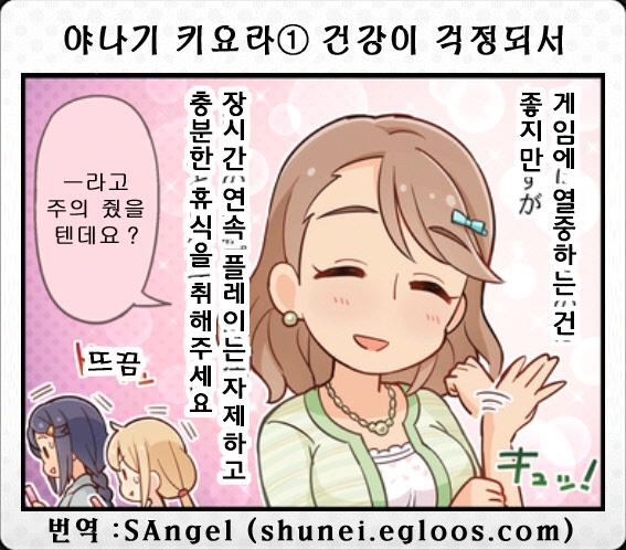 스타라이트 스테이지 - 야나기 키요라 1컷&소문