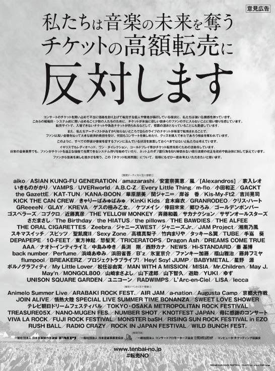 일본에서 콘서트 티켓을 대량으로 사들여 비싸게 되파..