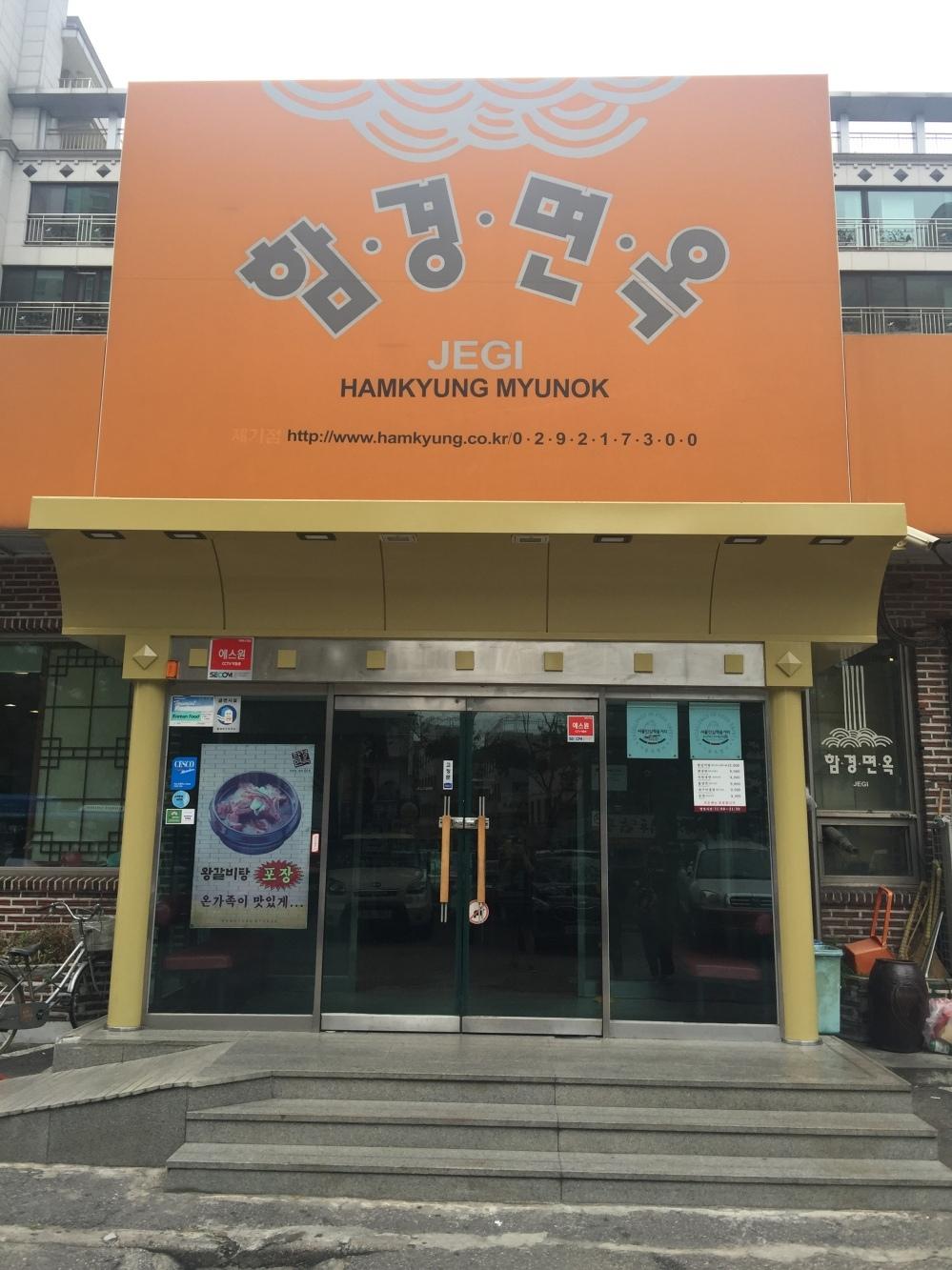 [서울/동대문구 - 제기동]함경면옥 - 갈비탕