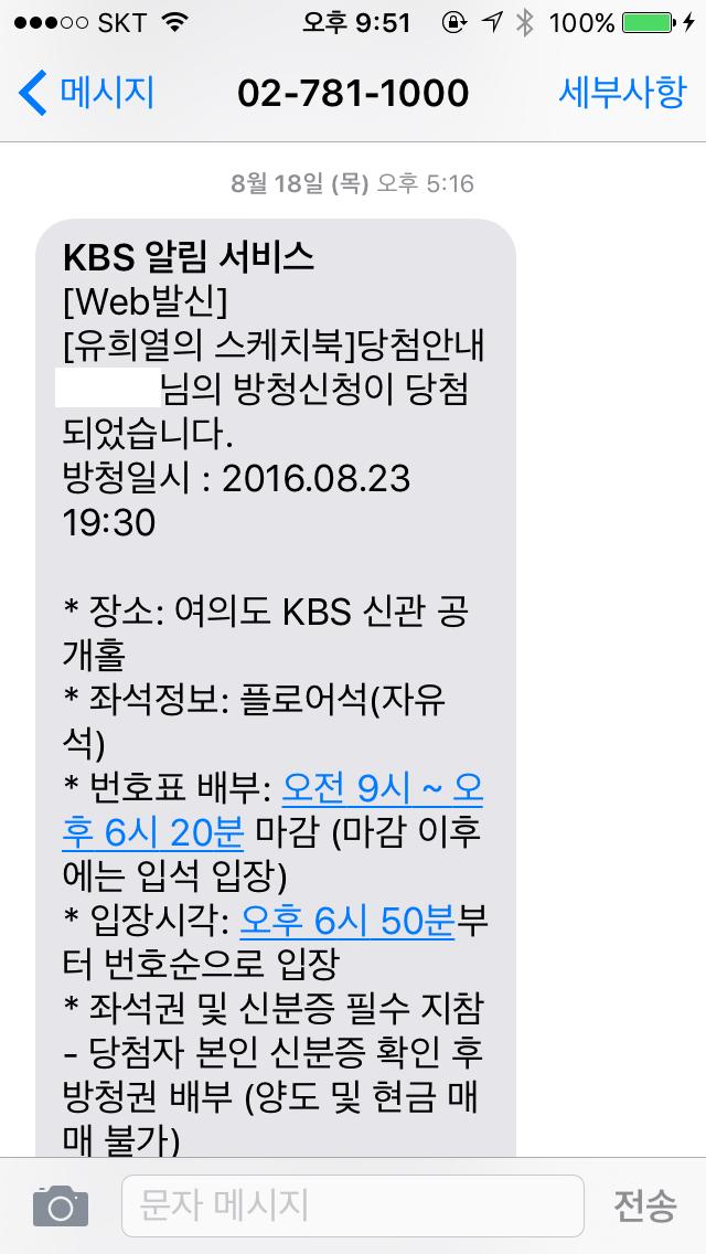 유스케 방청 후기 / 비와이 앵콜영상