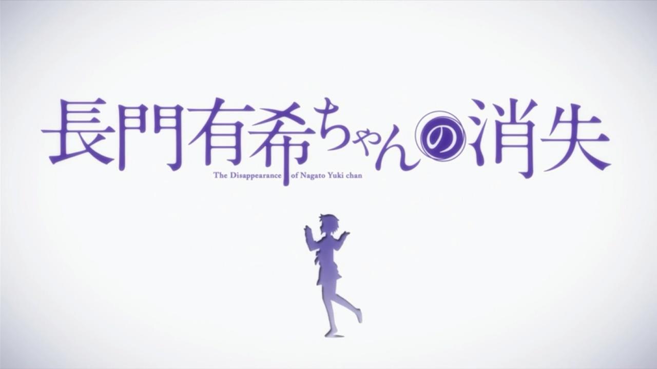 나가토 유키짱의 소실(長門有希ちゃんの消失, 2015)
