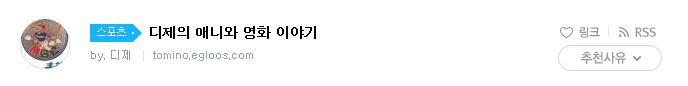 2015 대표이글루 선정, 감사합니다!