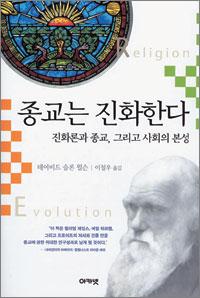 윌슨의 진화한 뒤르케임주의