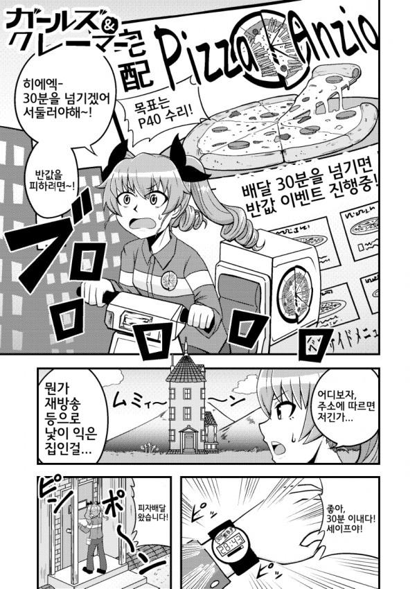 [핫산] 피자배달 시킨 해적고교