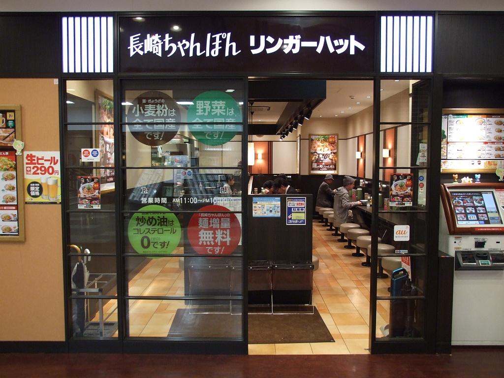 제5차 일본여행 4일차 (3) - 링거핫의 '나가사키 짬뽕'