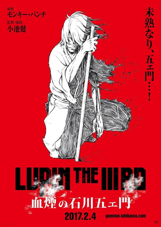 LUPIN THE THIRD(루팡 3세) 시리즈 신작은 이..