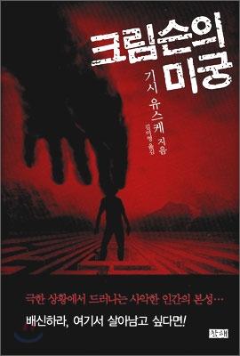 [감상] 기시 유스케 - 크림슨의 미궁