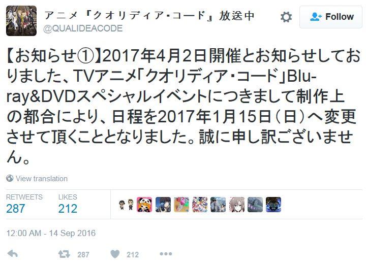 퀄리디아 코드 스페셜 이벤트 날짜가 2017년 1월 15일로..
