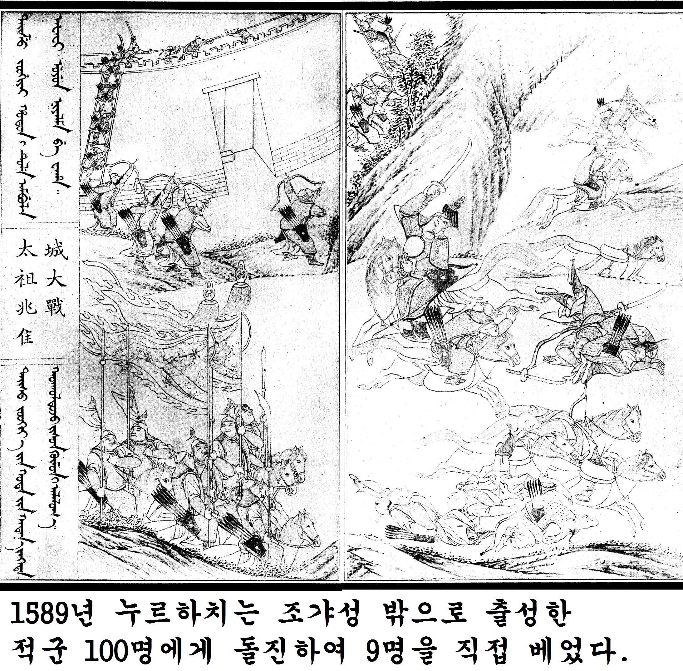 태조무황제 노아합기 국역 42부-태조도 통제 못하는..