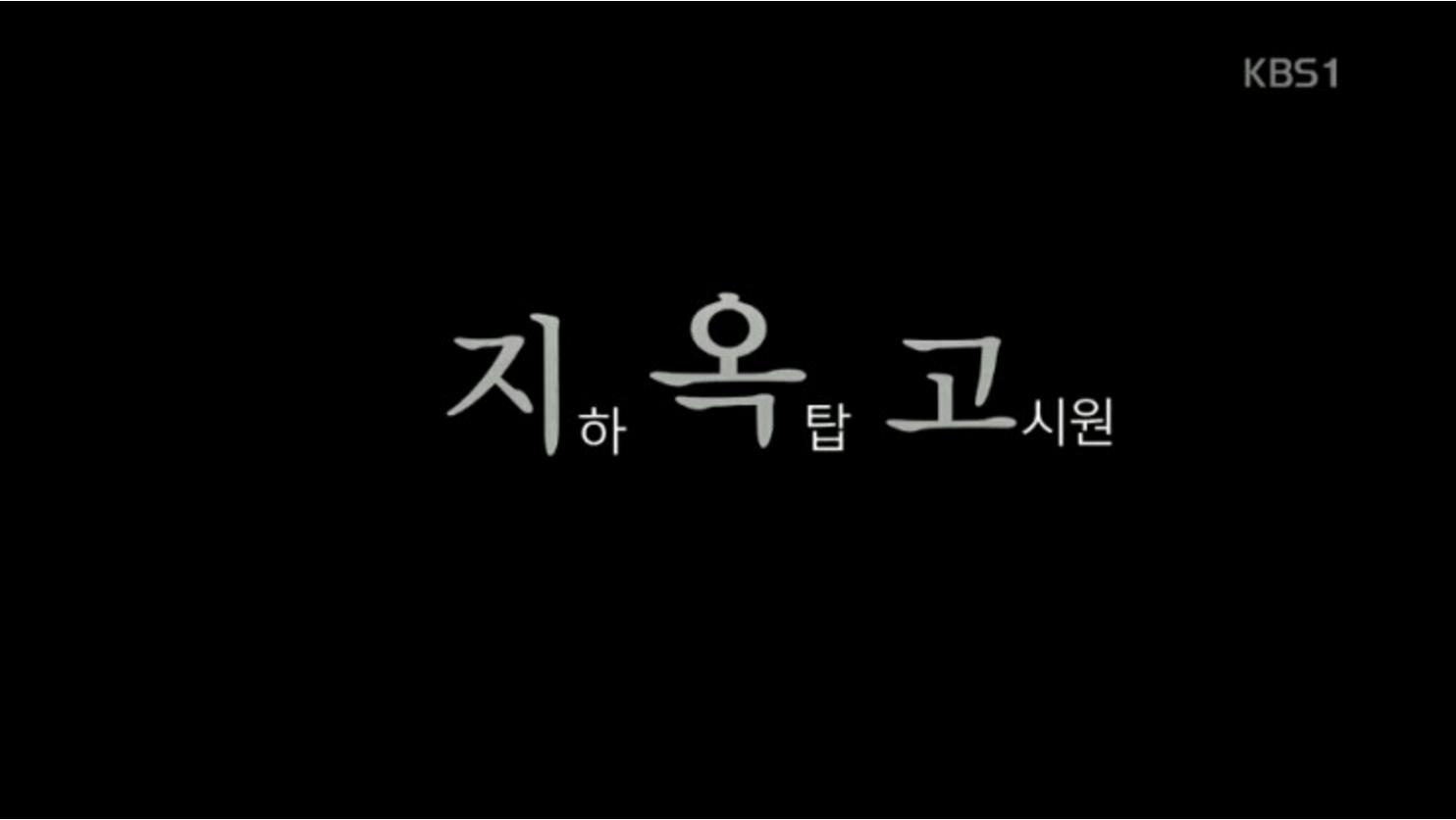 KBS 스페셜 - 지옥고, 청년의 방