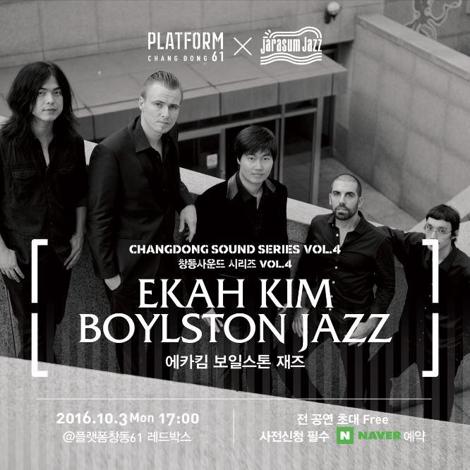 플랫폼 창동 61 X 자라섬 국제 재즈 페스티벌 : 에카킴..