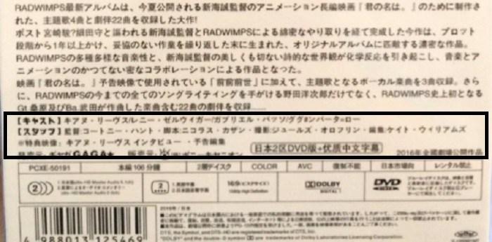 중국쪽의 '너의 이름은' 해적판 DVD가 논란, 주연..