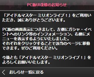 밀리마스 공지「PC版UI改修のお知らせ(PC판 UI..