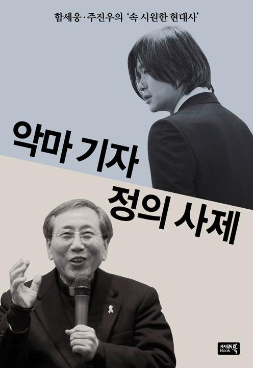 함세웅 신부, 주진우 기자의 속 시원한 현대사 `악..