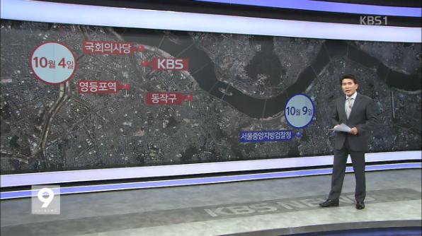 KBS에 북한 불온선전물 낙하
