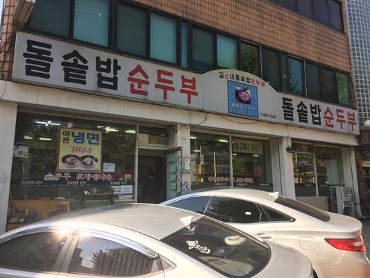 송파구 거여동 김씨(C)네 돌솥밥 순두부