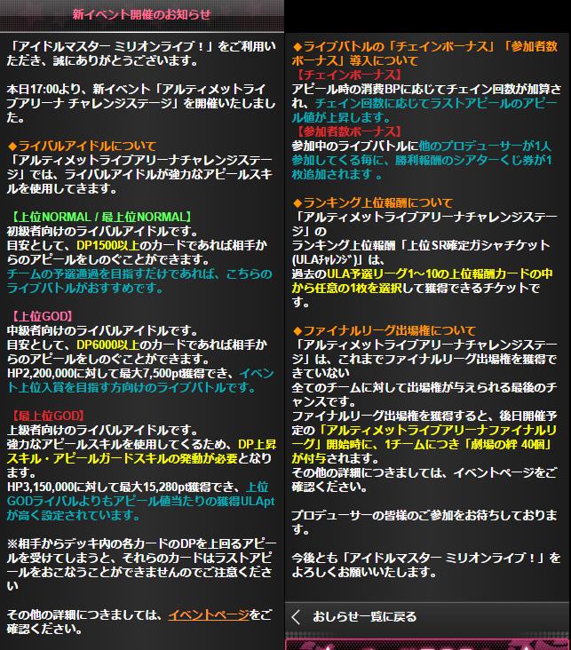 밀리마스 공지「新イベント開催のお知らせ(신 이벤..
