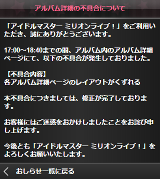 밀리마스 공지「アルバム詳細の不具合について(앨..