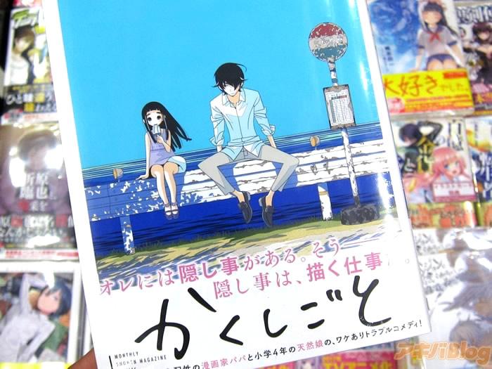 만화 '카쿠시고토' 단행본 제 2권이 발매된 모습