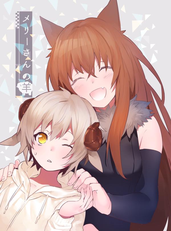 [단편만화] 늑대 신부와 아기양 남편