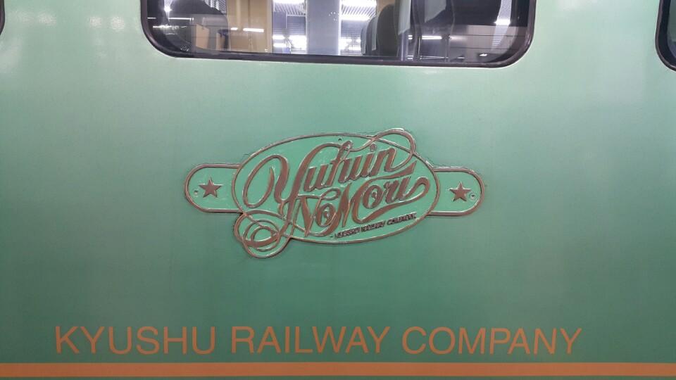 일본 규슈, 온천 여행 (2) 유후인노모리 열차를 ..
