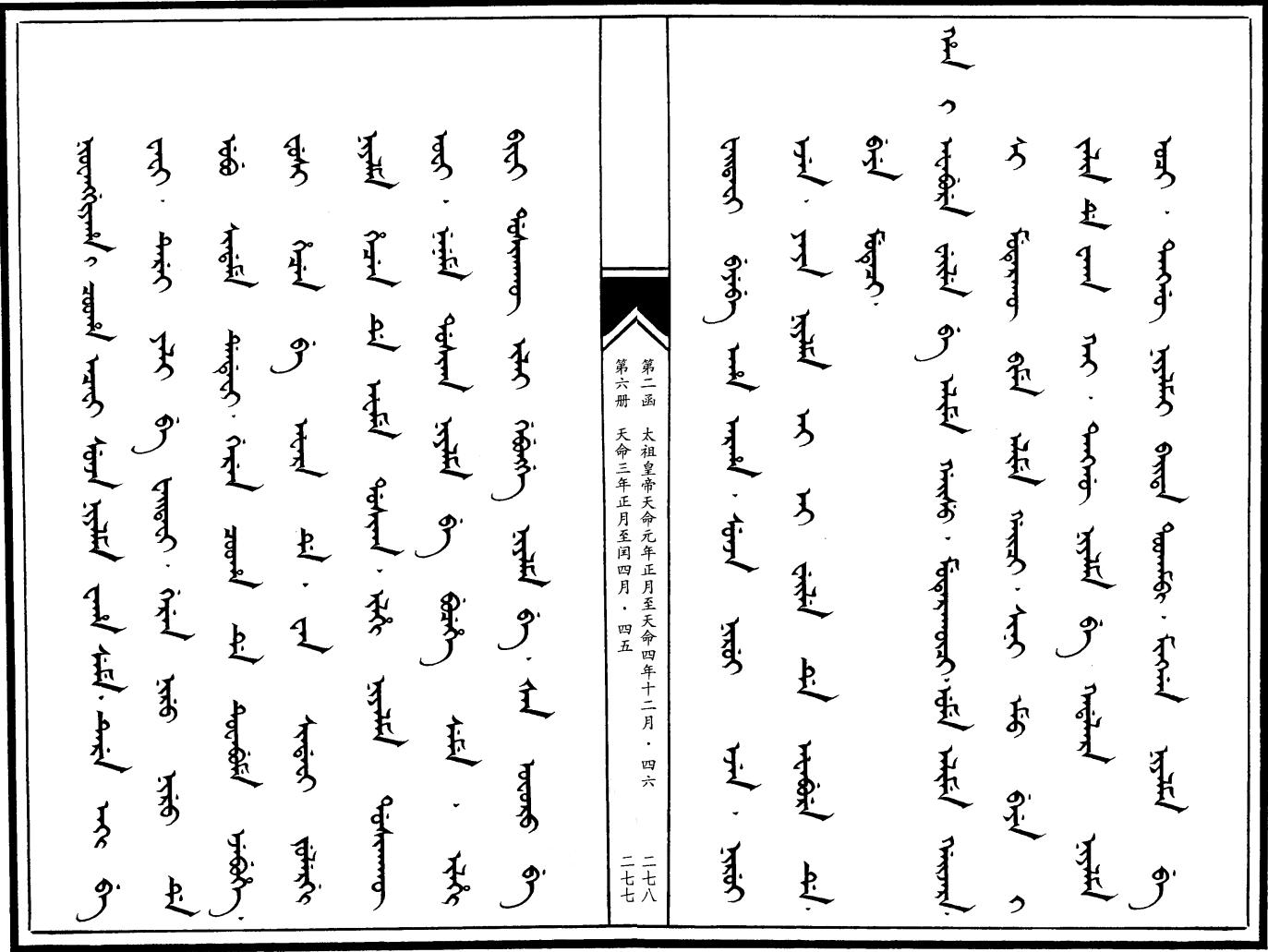 만주어 만문노당 132부-군법을 어긴자를 처형하다!