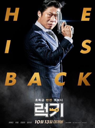 국내 박스오피스 '럭키' 2주 연속 1위!