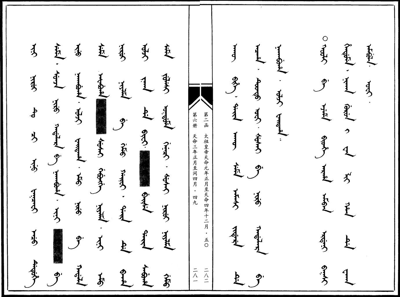 만주어 만문노당 134부-군법 어긴 니루 어전들을 처..