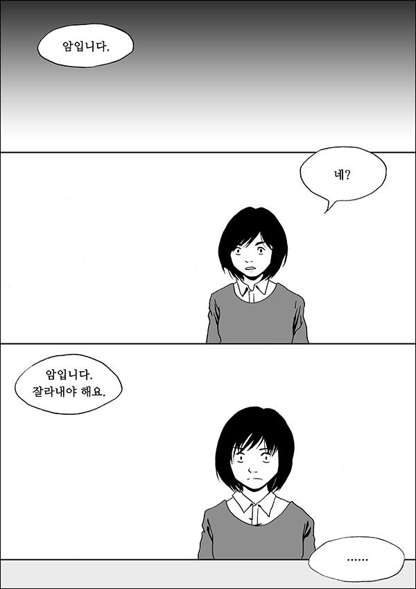 [마음수련 명상 후기 만화] 갑상선암, 고비 넘기고..