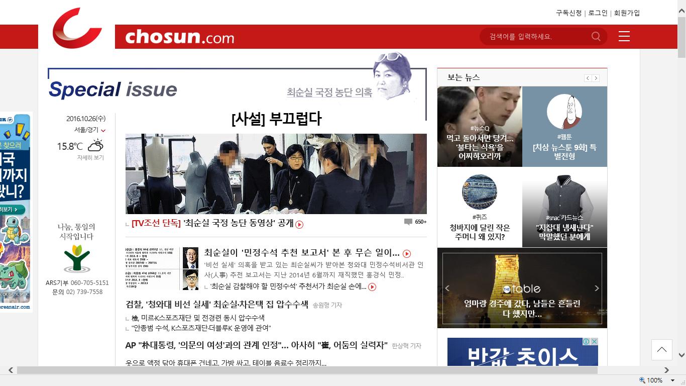 오늘자 조선일보와 동아일보 사설