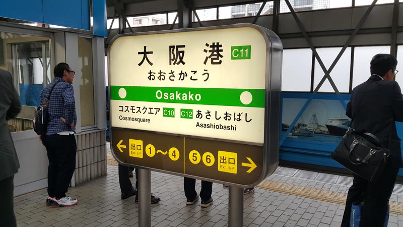 간사이 여행 #12 일본 2위 규모의 수족관 가이유칸