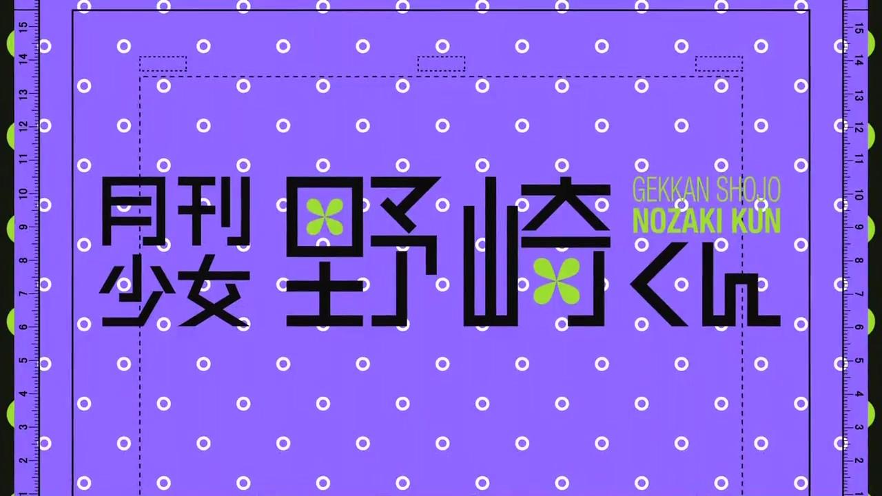 월간순정 노자키군(月刊少女野崎くん, 2014)