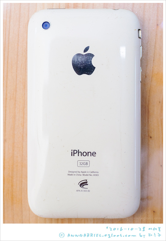 은퇴하는 아이폰3GS
