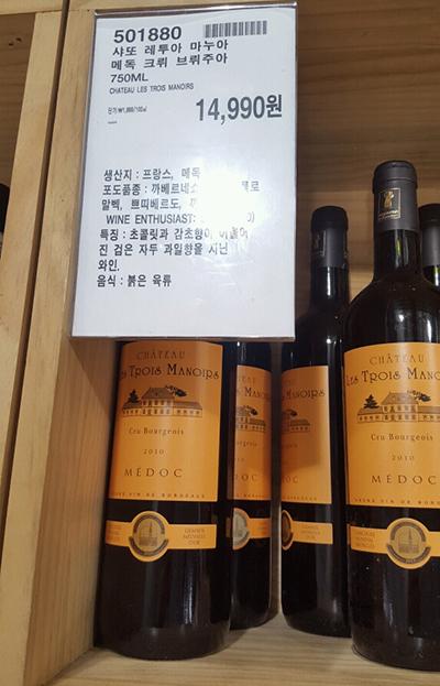 코스트코 와인 구입 : 샤또 레투아 마누아 메독 크뤼 ..