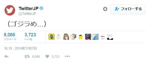 일본의 트위터 공식 계정이 트위터 장애에 대해 '고..