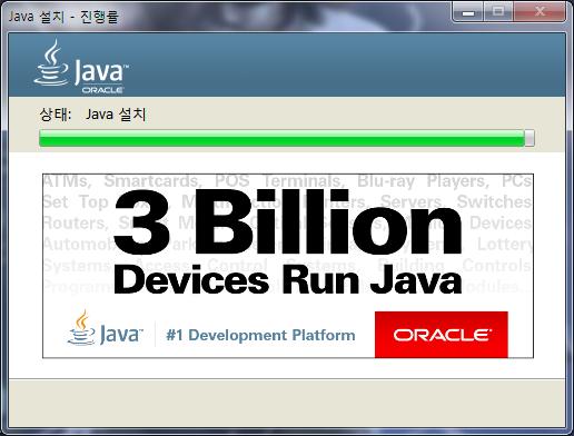 자바(Java) 업그레이드