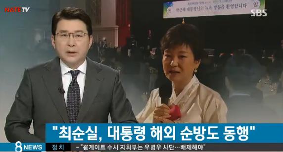 """[SBS 단독] """"최순실, 박근혜 해외 순방도 동행"""""""
