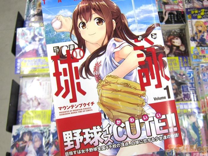 만화 '타마요미' 단행본 제 1권이 발매된 모습