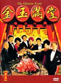 금옥만당 金玉滿堂 (1995)