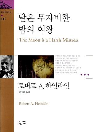 달은 무자비한 밤의 여왕: 달 세계의 독립투쟁을 그린..