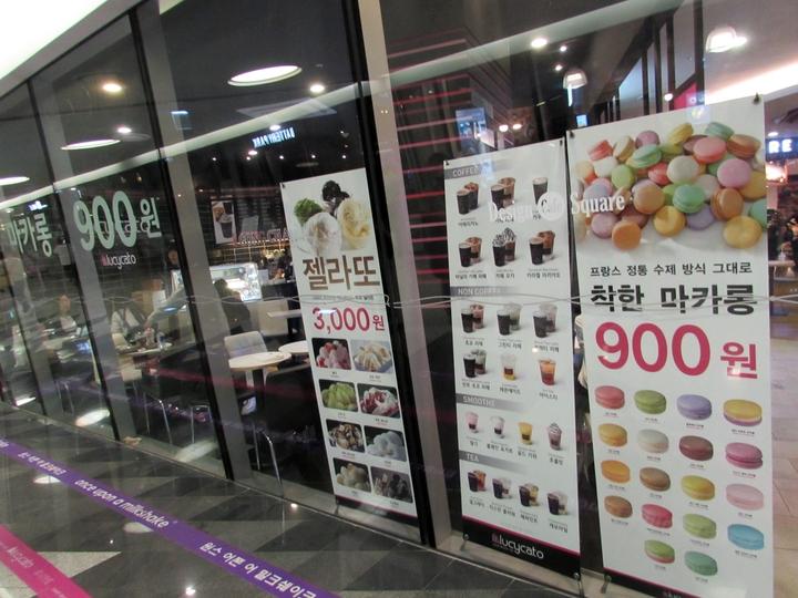 맛있는 900원 마카롱 - 루시카토 마리웨일 마카롱
