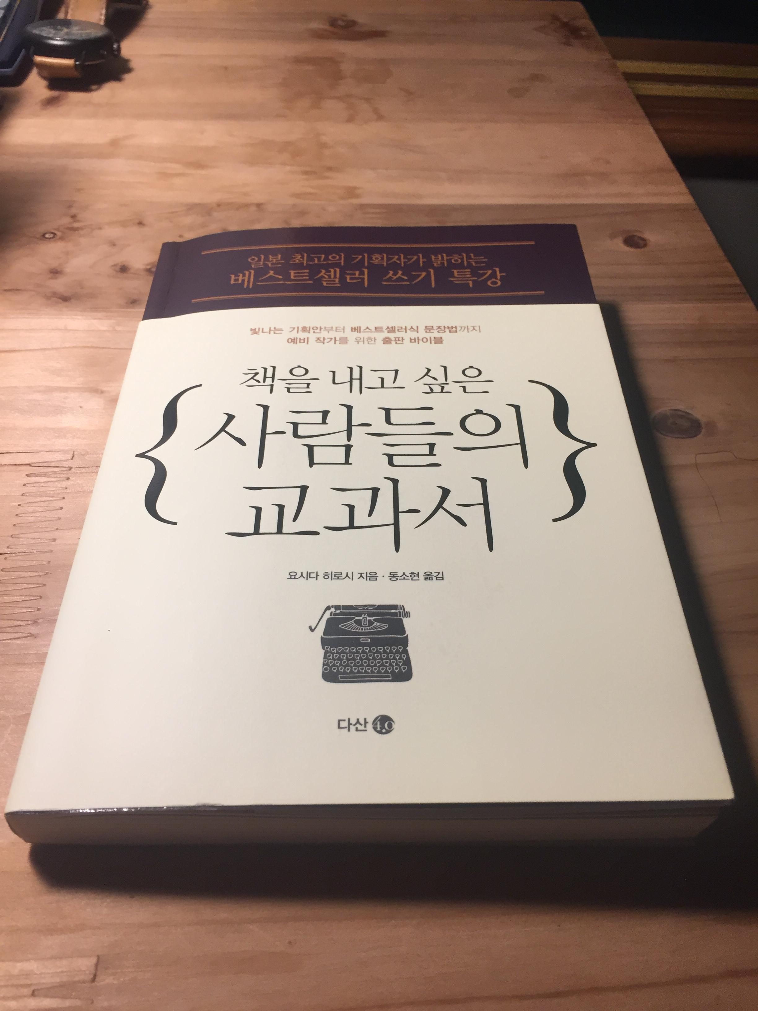 [독후감]책을 내고 싶은 사람들의 교과서
