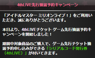 밀리마스 공지「4thLIVE先行抽選予約キャンペーン..