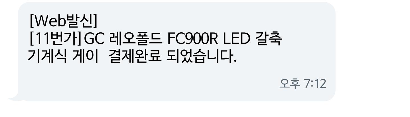 레오폴드 FC900R LED 갈축