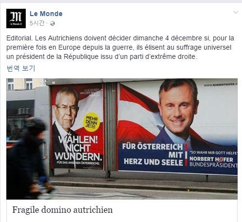 [오스트리아]극우파 대통령이 탄생할 것인가?