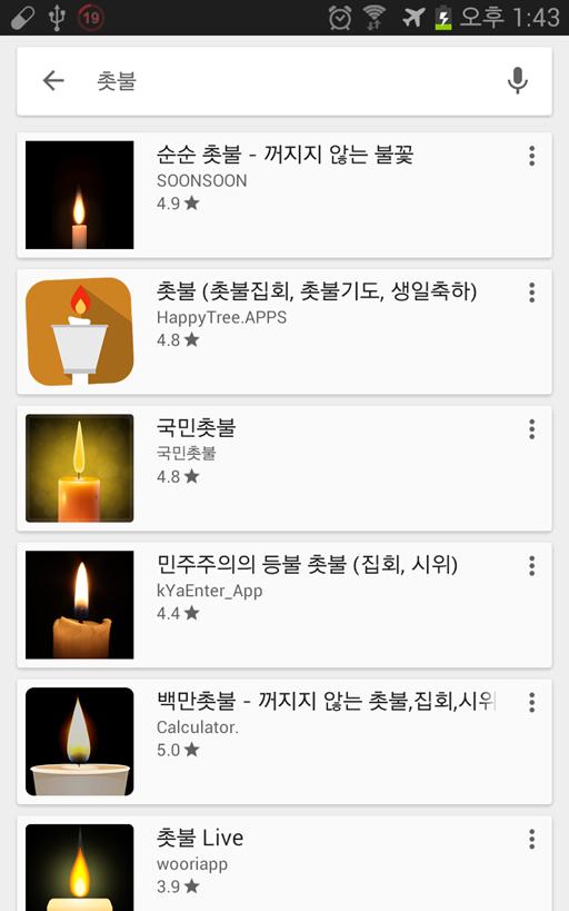 안드로이드 촛불 앱