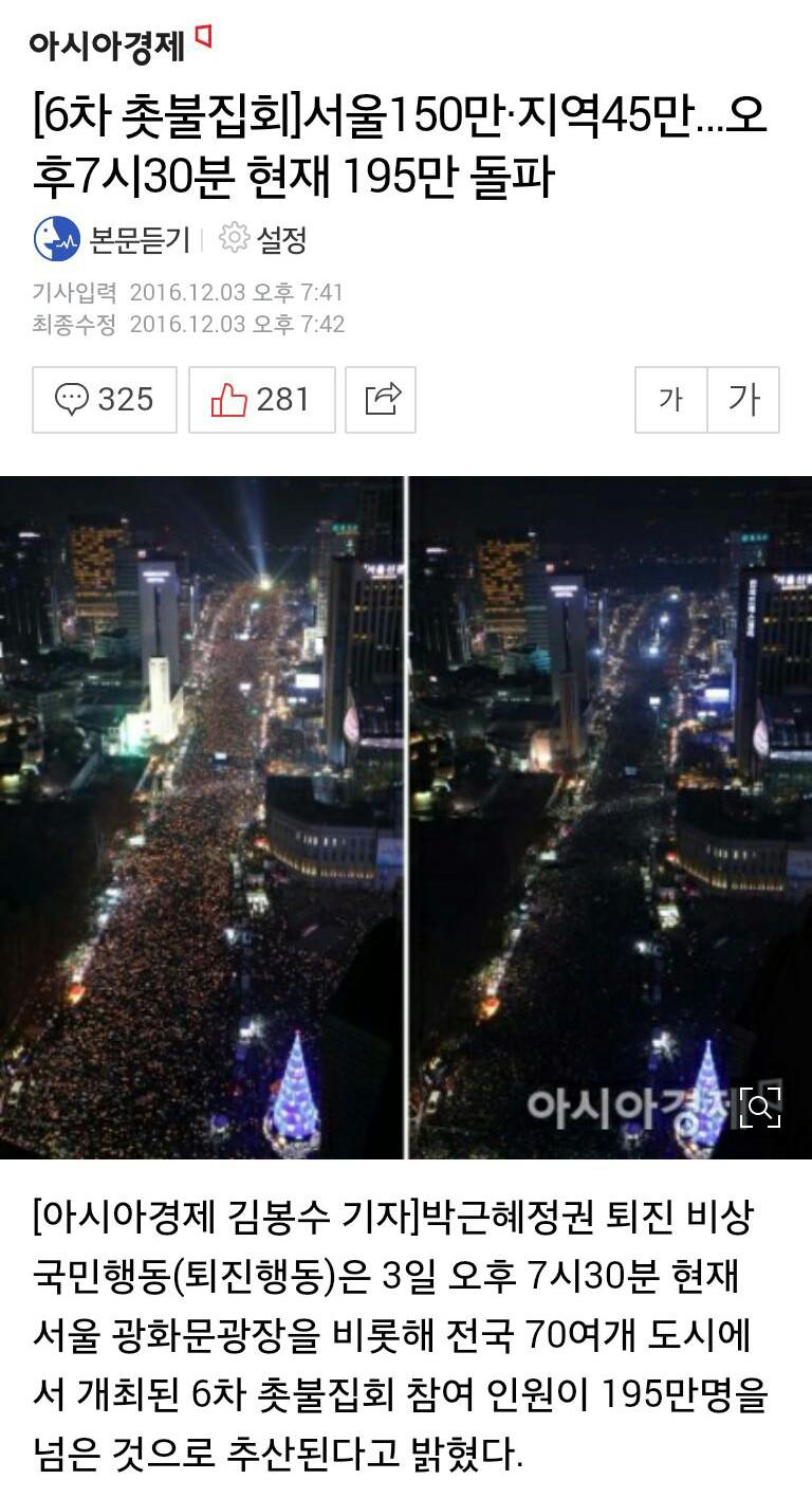 야당과 언론은 시위군중의 숫자를 허위로 부풀리지 말라